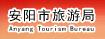 安阳市旅游局
